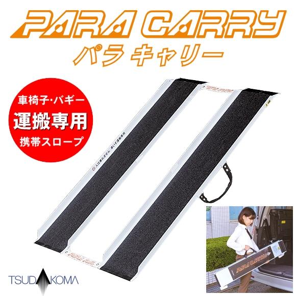 車いす・バギー車載専用携帯スロープ パラキャリー