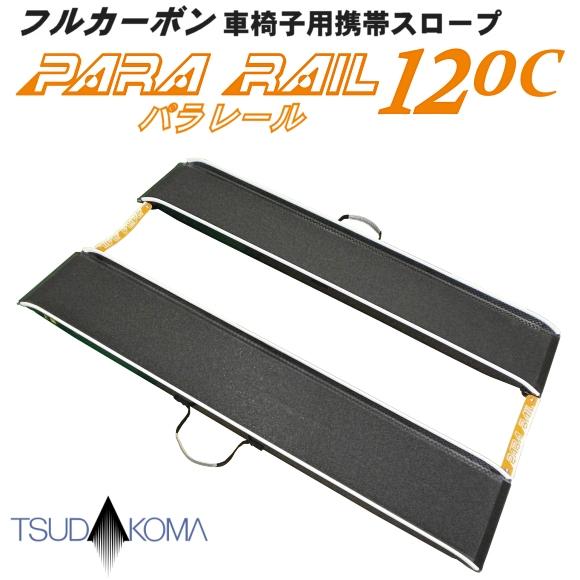 車いす用携帯スロープ パラレール 120C