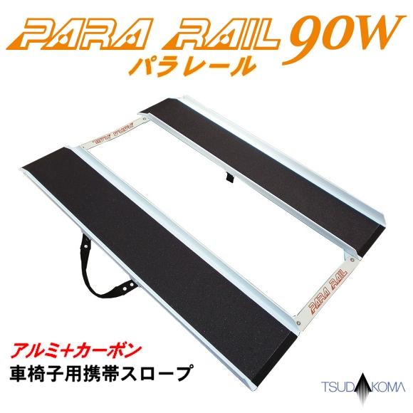 車いす用携帯スロープ パラレール 90W